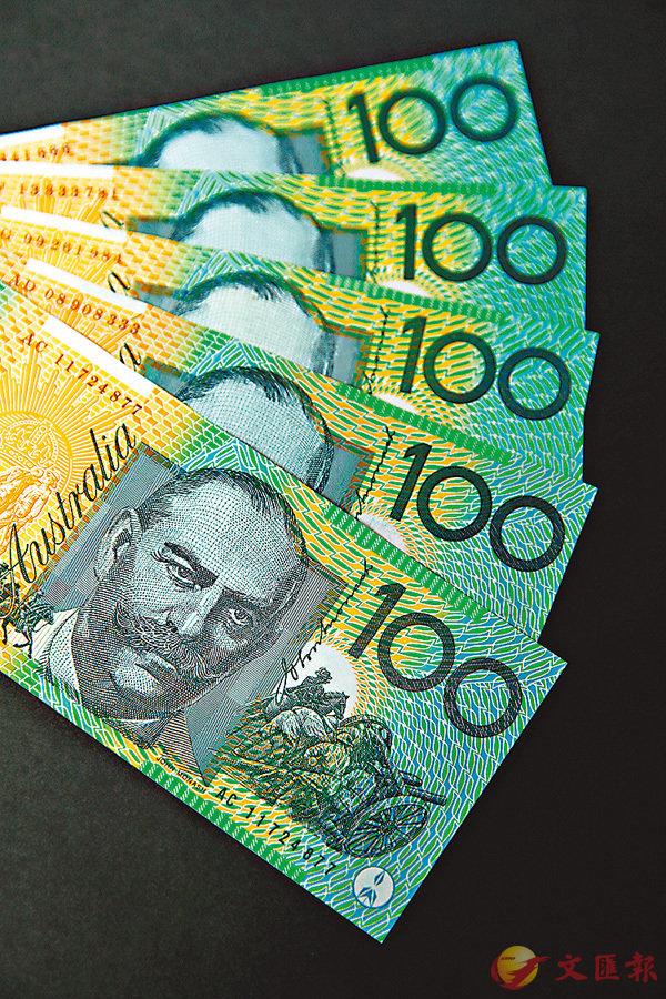 ■圖為澳元紙幣。 資料圖片