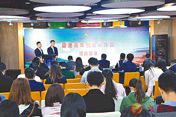 ■蓉港青年創業訓練營項目路演。香港文匯報記者李兵  攝