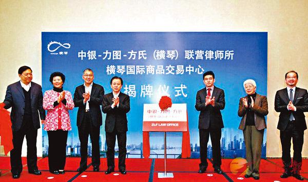 ■2016年2月15日,中國首家內地與港澳合夥聯營律師事務所落戶珠海橫琴。 資料圖片