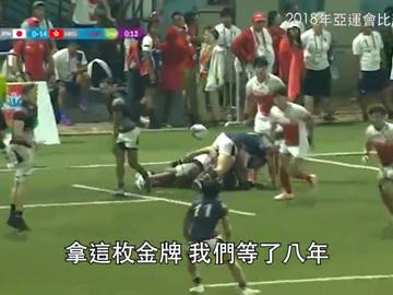 香港健兒|亞運男子7人欖球冠軍隊