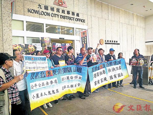 ■「反港獨、反黑金關注組」到九龍城民政事務處請願。