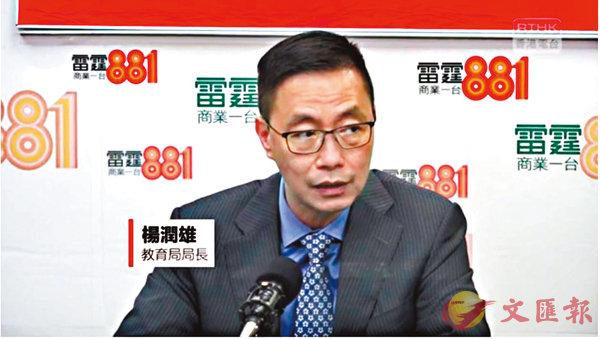 ■楊潤雄表示,政府正與廣東省教育廳爭取在大灣區辦純香港課程的學校。香港電台視頻截圖