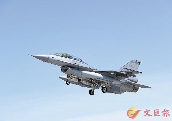 ■美國國務院此前批准3.3億美元對台軍售案,其中包括F-16戰機等零附件。圖為F-16戰機。 資料圖片