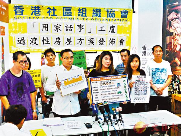 ■社區組織協會研究發現,香港有124幢市區工廈適合改裝為住用用途,若全數用作發展過渡性房屋,可望在未來10年提供1.8萬個單位。 香港文匯報記者岑志剛  攝
