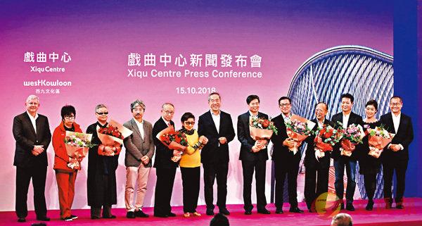 ■西九文化區管理局昨舉行戲曲中心新聞發佈會。   香港文匯報記者劉國權  攝