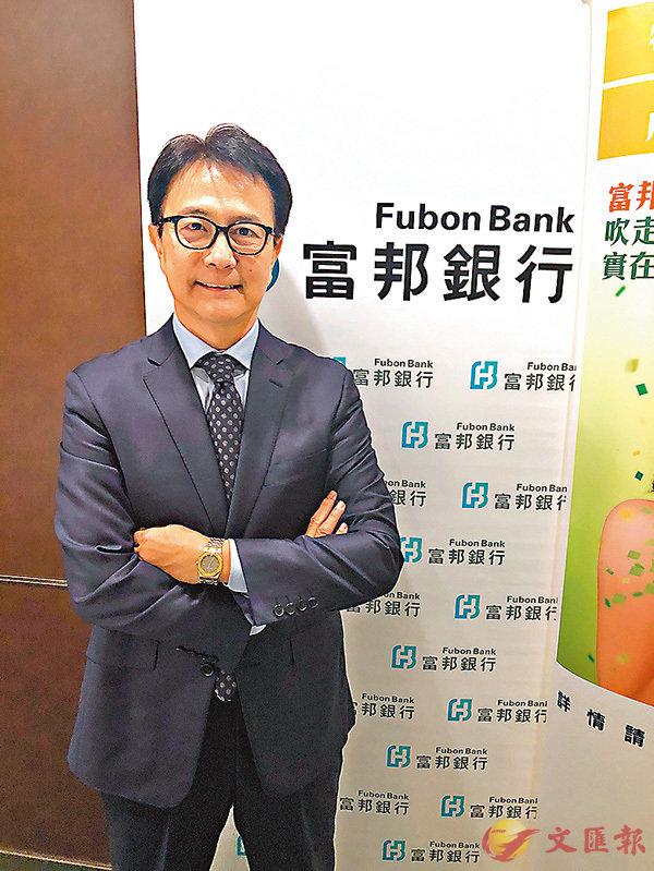 ■富邦香港高級副總裁兼消費金融部主管谷祖明