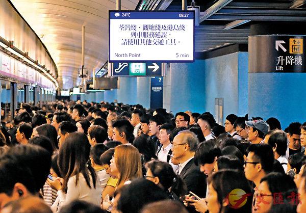 ■ 昨晨返工繁忙時間,港鐵「史無前例」四線齊癱瘓,導致全城交通大亂,數以百萬計市民受影響。香港文匯報記者梁祖彝  攝