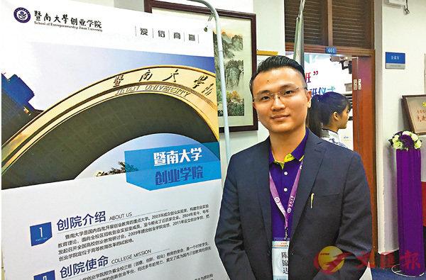 ■港澳学员陈锦达表示,港澳创业青年应主动了解和对接大湾区创业资源。 香港文汇报记者敖敏辉摄