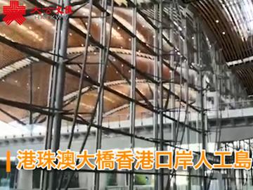 港珠澳大橋 香港口岸人工島  議員帶你搶先看
