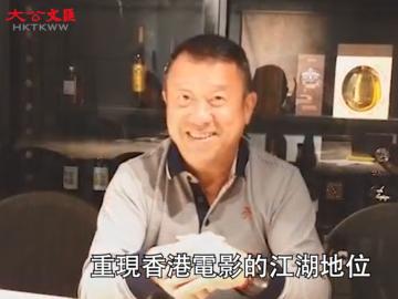 曾志偉施政報告舉措有助香港電影復興