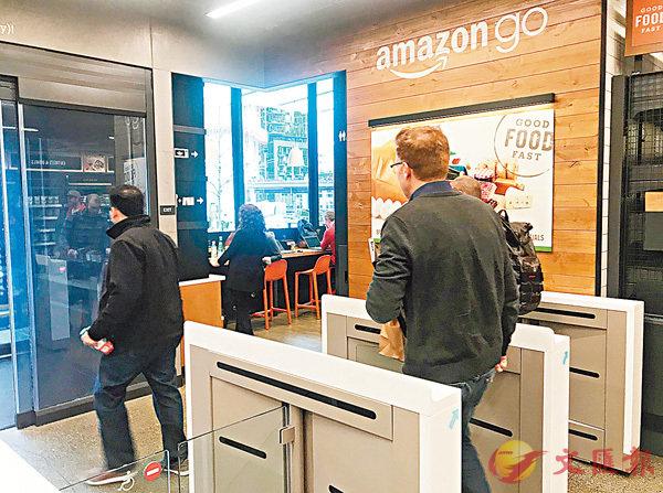 ■Amazon Go採用Just Walk Out技術,顧客可直接離開商店。 資料圖片