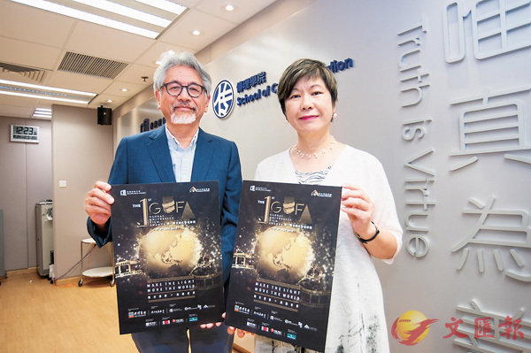 ■浸大創辦首屆「全球大學電影獎」。 浸大圖片