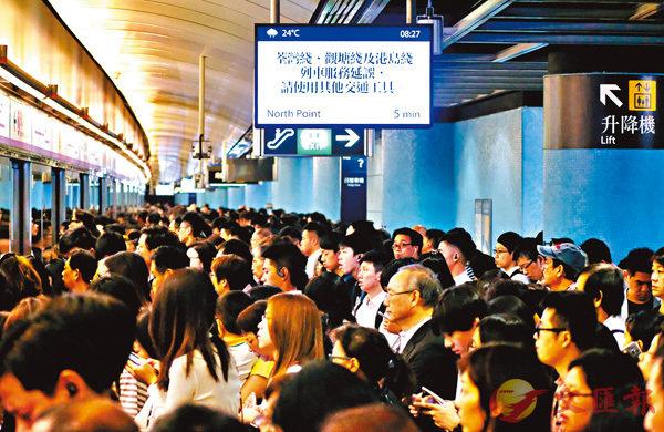 ■港鐵故障後,月台迫滿大量乘客。 資料圖片