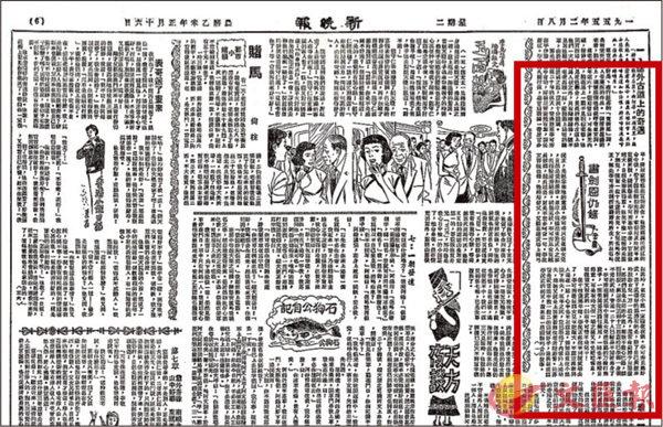 Image result for 連載金庸武俠小說的報章