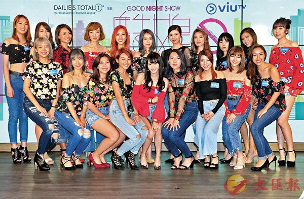 ■ViuTV全新節目《廣告女皇》早前20位入圍女參賽者與傳媒會面。