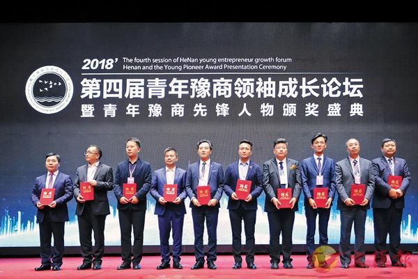 ■第四屆青年豫商領袖成長論壇日前在河南鄭州舉行。