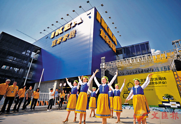 ■外資零售巨頭看好中國市場,紛紛落力發展、增開新店。圖為位於哈爾濱的宜家家居開業。 資料圖片