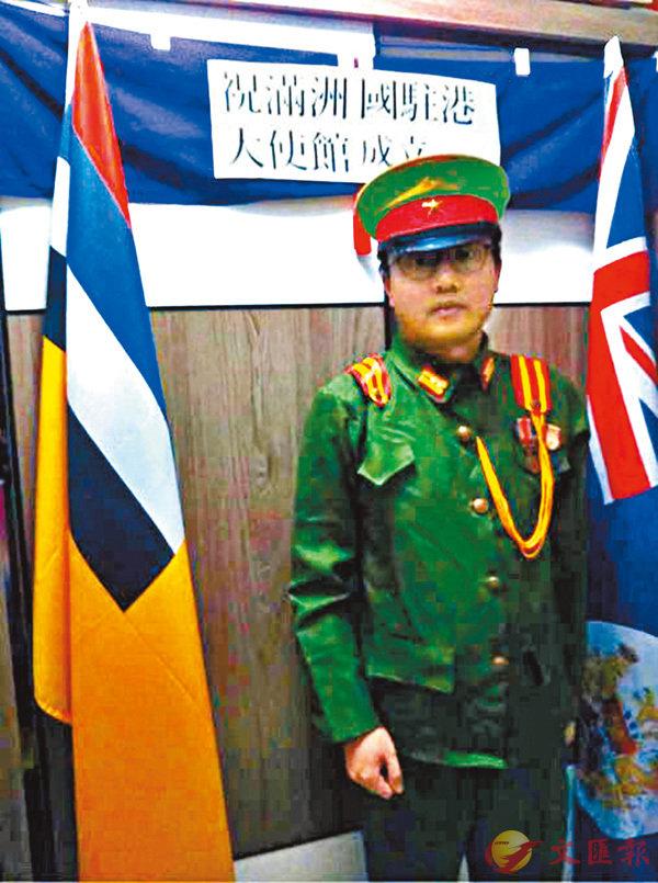 ■張少幫穿上偽滿洲國軍服在「滿獨」旗幟前留影。 網上圖片