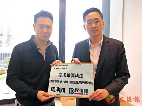■周浩鼎(左)反映非法旅行團加劇東涌擠迫問題。 fb圖片