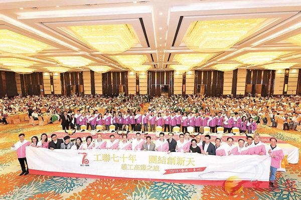 ■工聯會舉辦「工聯七十年 團結創新天  義工高鐵之旅2018 (香港-貴州)」活動。