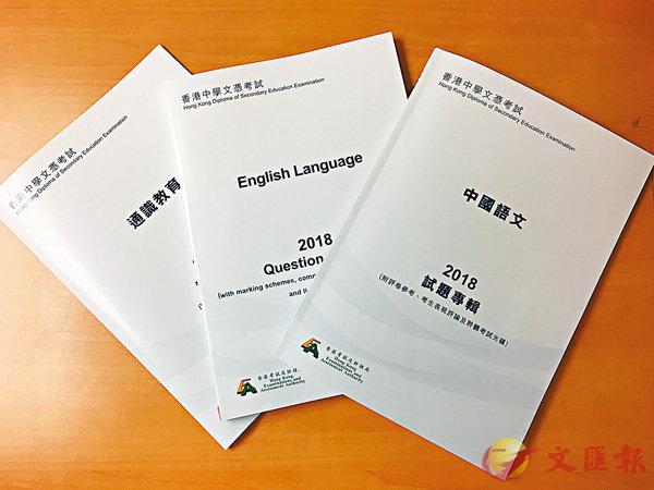 ■2018中學文憑試中文科、英文科及通識教育科試題專輯昨日發售。香港文匯報記者詹漢基  攝