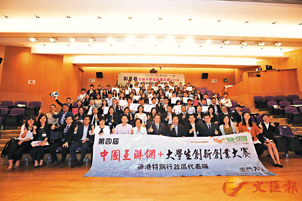 ■「全國大學生創業大賽-香港區頒獎典禮2018」昨日舉行,表揚於過去一個月兩個全國創業賽獲獎的港生團隊。 大會供圖