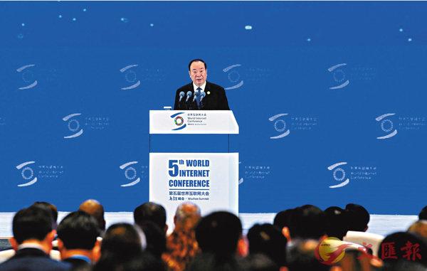 ■第五屆世界互聯網大會開幕,黃坤明宣讀習近平主席賀信並發表主旨演講。 新華社