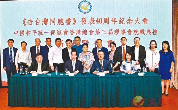 ■和統會將辦《告台灣同胞書》發表紀念大會,眾首長出席介紹活動。香港文匯報記者彭子文  攝