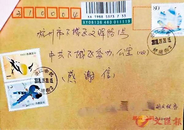 ■老人胡文鍇生前曾為項志良寫過感謝信。圖為該信的信封。 網上圖片