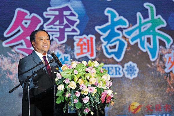 ■吉林省文化和旅遊廳副廳長陳守君致辭時表示,這個冬季吉林對香港發出「冰雪令」。