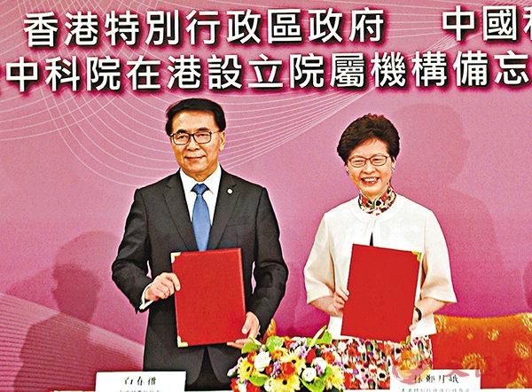 ■行政長官林鄭月娥(右)和中國科學院院長白春禮教授(左)簽署《關於中國科學院在香港設立院屬機構的備忘錄》。香港文匯報記者莫雪芝  攝
