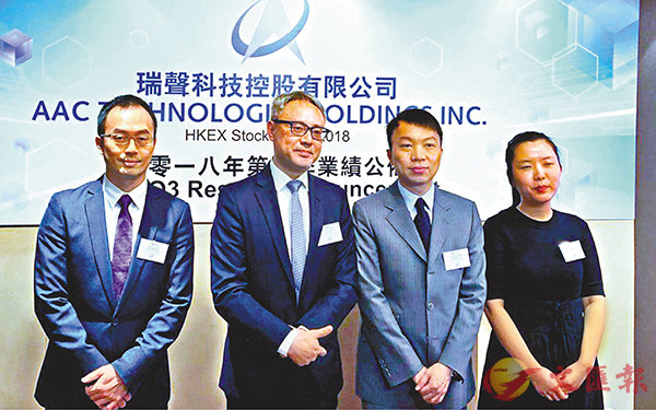 ■左起:瑞聲科技投資者關係經理文建威、董事總經理莫祖權、投資者關係主管龔思偉、投資者關係經理唐蓓蓓。