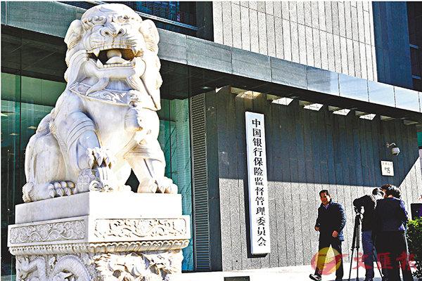 ■繼人民銀行後,中國銀保監會亦發聲力撐民企融資。 資料圖片