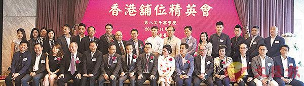 ■香港舖位精英會午宴交流會。 香港文匯報記者黎梓田  攝