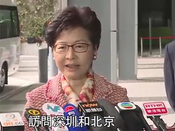 改革開放40周年|港代表團訪內地 林鄭:規模大 規格高