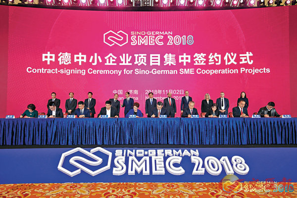 ■中德中小企業合作交流大會中外合作項目集中簽約儀式。香港文匯報記者丁春麗  攝