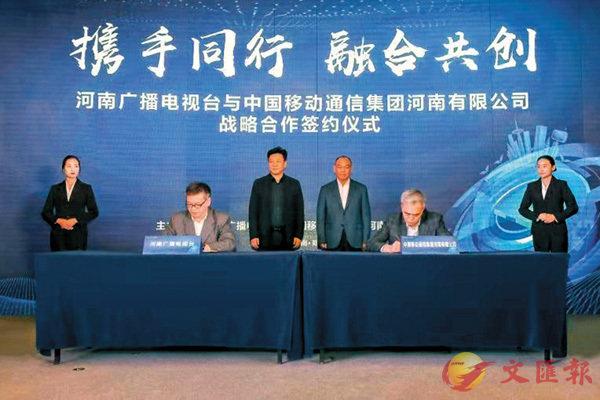 ■雙方在鄭州簽署戰略合作協議。香港文匯報河南傳真