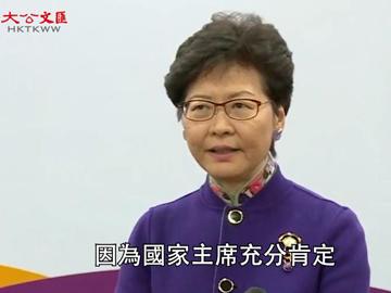 改革開放40周年  林鄭:對香港未來的發展感到樂觀
