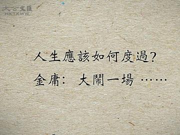 金庸逝世  大俠的香港足跡