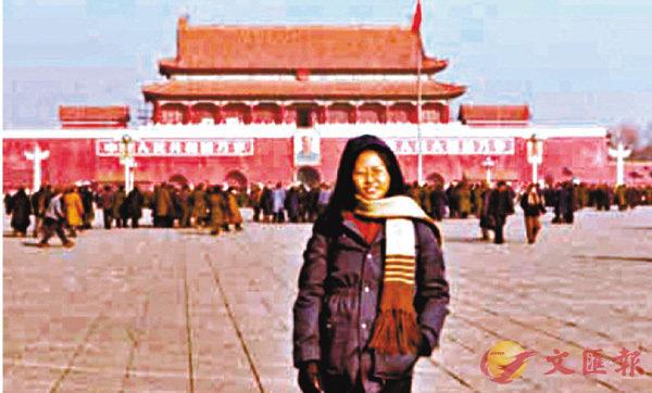 ■ 林鄭月娥1979年在天安門前留影。