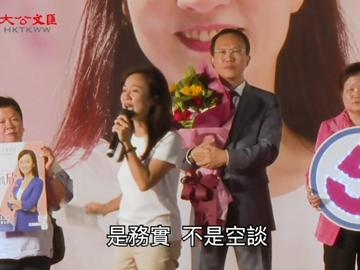 陳凱欣舉行誓師大會 陣容鼎盛各界力撐