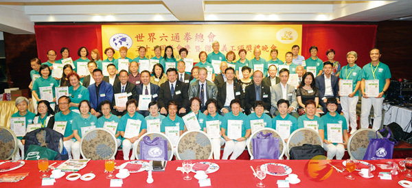 世界六通拳總會日前舉辦32周年會慶暨傑出義工頒獎禮