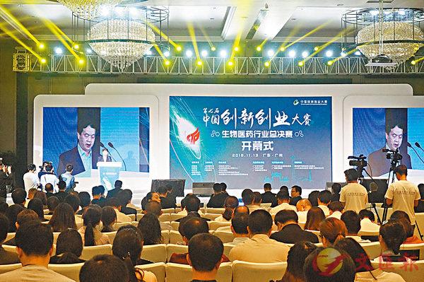 ■中国创新创业大赛生物医药行业总决赛在广州开幕。 记者敖敏辉摄