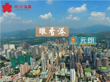 瞰香港·元朗
