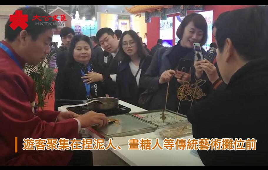 旅交會上海開幕 泥人糖畫展現傳統文化