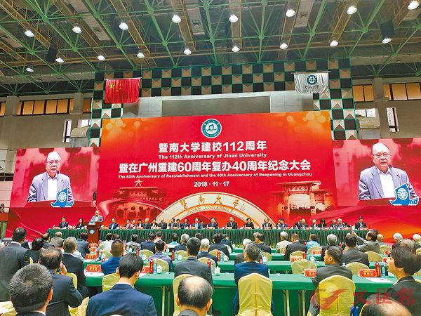 ■暨南大学建校112周年暨在广州重建60周年复办40周年纪念大会昨日举行。 香港文汇报记者卢静怡摄
