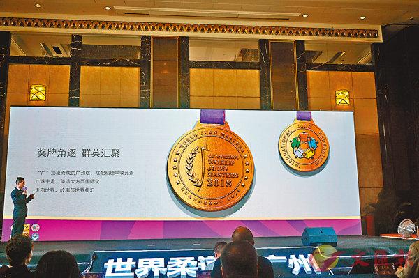 ■柔道大师赛奖牌昨日亮相。 香港文汇报记者敖敏辉摄