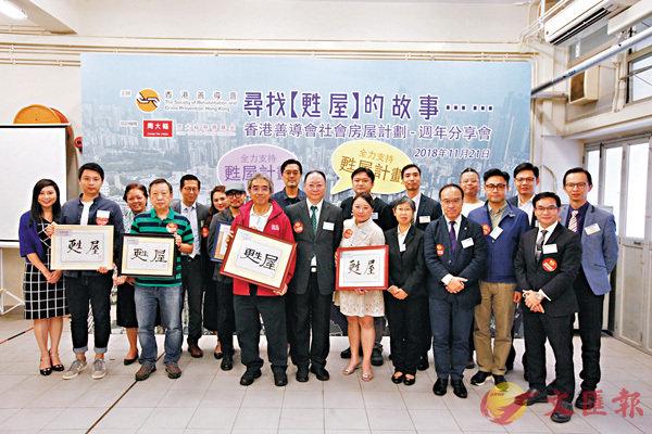 香港善導會舉辦「尋找甦屋的故事」周年分享會。 香港文匯報記者曾慶威  攝