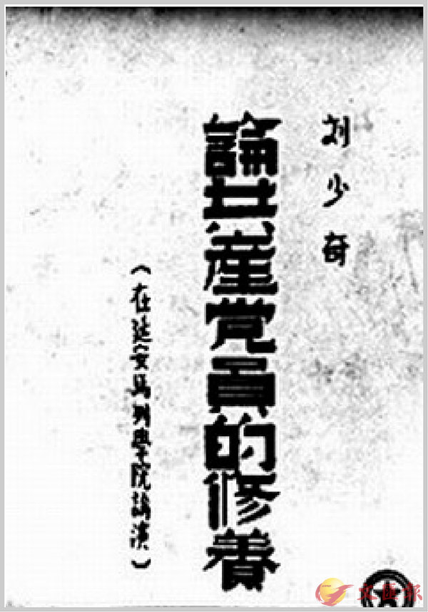 ■《論共產黨員的修養》初版封面