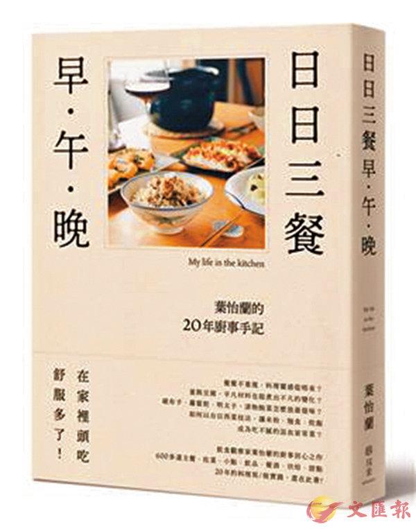 作者:葉怡蘭   出版:寫樂文化有限公司